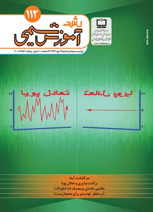 مجله رشد آموزش شیمی شماره ۱۱۲