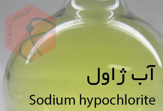 آب ژاول (مایع سفید کننده یا وایتکس)