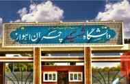 ایجاد کلینیک صنعت نفت در دانشگاه شهید چمران