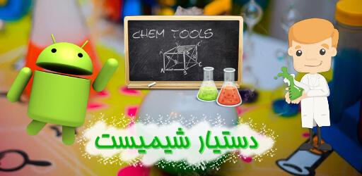 نرم افزار اندرویدی دستیار شیمیست