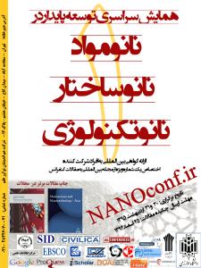 nanoconf.ir-poster-941124