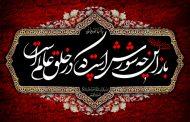 ماه محرم بر عموم شیعیان جهان تسلیت باد