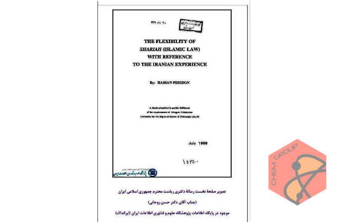 ایرانداک مخزن پایان نامه های دانشجویان ایرانی داخل و خارج کشور