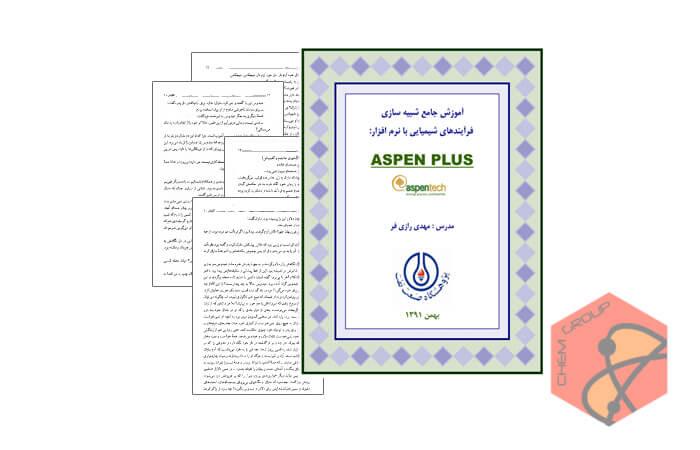 آموزش شبیه سازی فرآیندهای شیمیایی با نرم افزار Aspen Plus