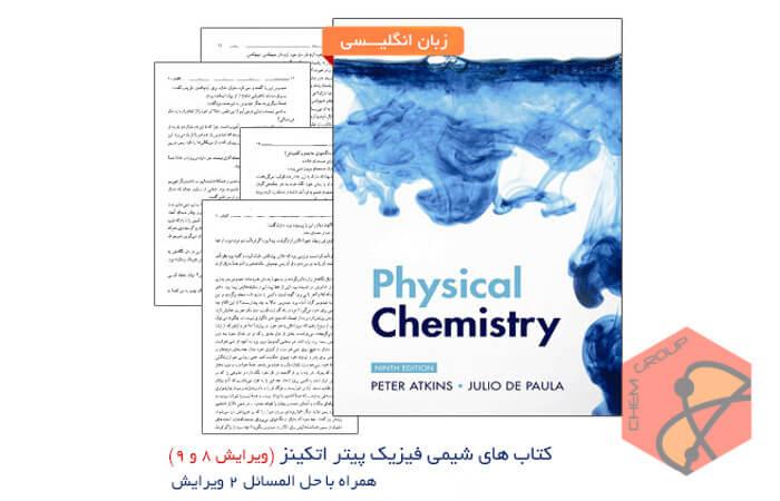 کتاب شیمی فیزیک اتکینز (ویرایش ۸ و ۹) همراه با حل المسائل