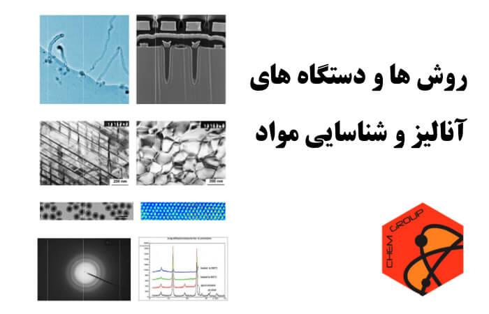 جزوه روش ها و دستگاه های آنالیز و شناسایی مواد