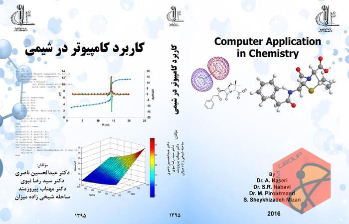 کتاب کاربرد کامپیوتر در شیمی