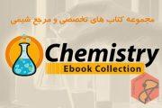 مجموعه کتاب های تخصصی و مرجع شیمی Chemistry eBook Collection