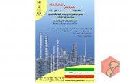 سومین همایش و نمایشگاه ملی تجهیزات و مواد آزمایشگاهی صنعت نفت ایران