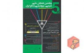 پنجمین همایش شیمی، پتروشیمی و نانو ایران