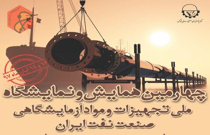 چهارمین همایش و نمایشگاه ملی تجهیزات و مواد آزمایشگاهی صنعت نفت ایران