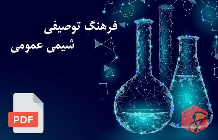 کتاب فرهنگ توصیفی شیمی عمومی