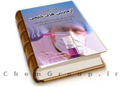 کتاب طلایی آزمایش های شیمی