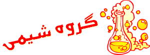 گروه شیمی – Chem Group