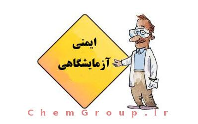 اصول جامع ایمنی آزمایشگاه شیمی ۲
