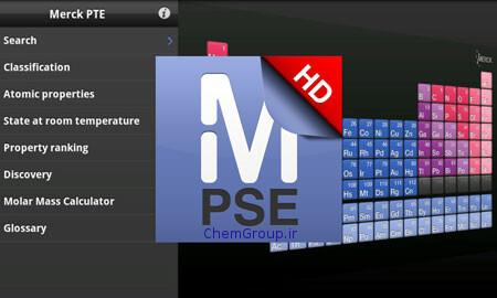 نرم افزار جدول تناوبی عناصر Merck PTE HD 1.2.4.1