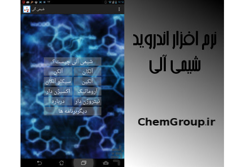 organic-chemistry-android-app