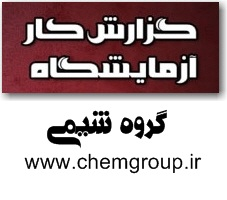 گزارش کار آزمایشگاه شیمی نفت