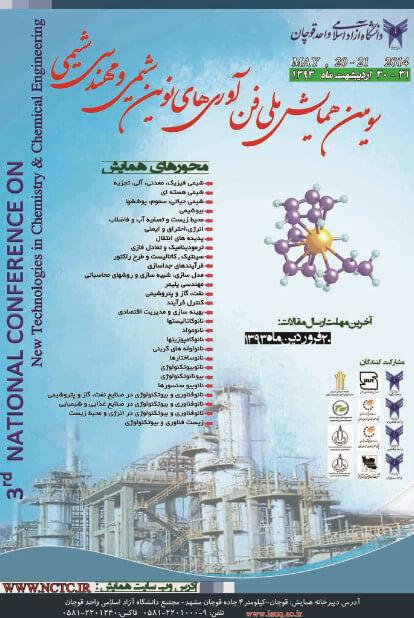 سومین همایش ملی فن آوری های نوین شیمی و مهندسی شیمی