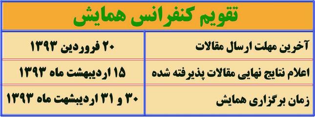 taghvim-hamayesh-3